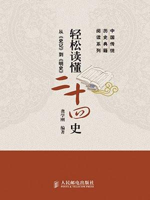 轻松读懂二十四史 (中国传统历史典籍阅读系列)