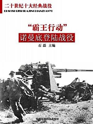 二十世纪经典战役--诺曼底登陆战役