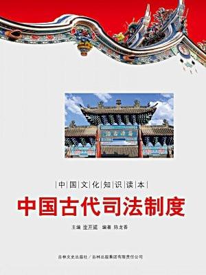 中国文化知识读本:中国古代司法制度