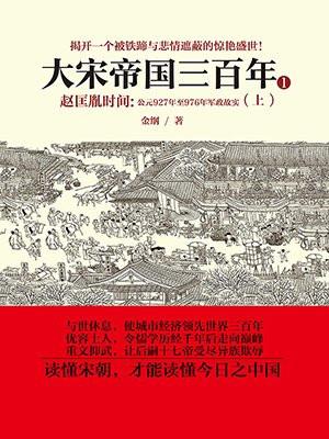 大宋帝国三百年1.赵匡胤时间:公元927年至976年军政故实(上)