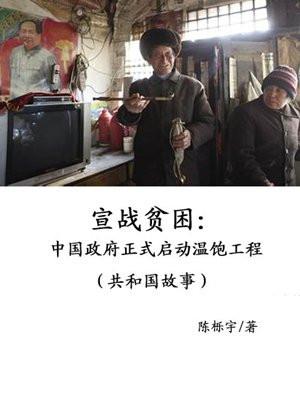 宣战贫困:中国政府正式启动温饱工程