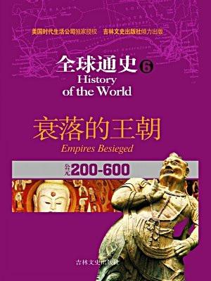 全球通史:衰落的王朝