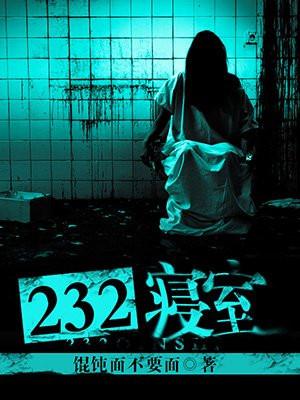 232寝室
