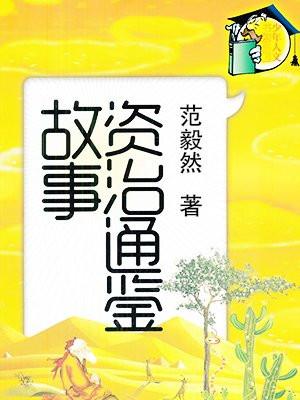 资治通鉴故事(上册)