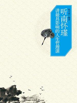 听南怀瑾讲最具影响的人生哲理课