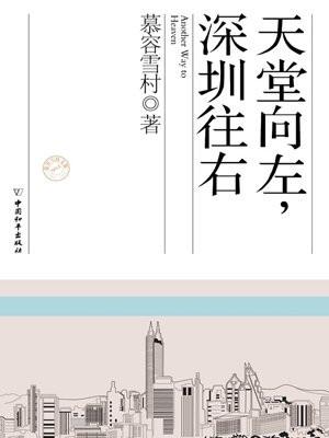 天堂向左,深圳向右(2011年修订)