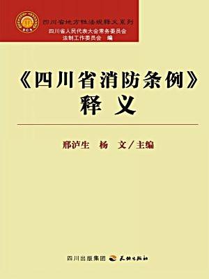 四川省消防条例释义