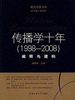 传播学十年(1998-2008):阐释与建构