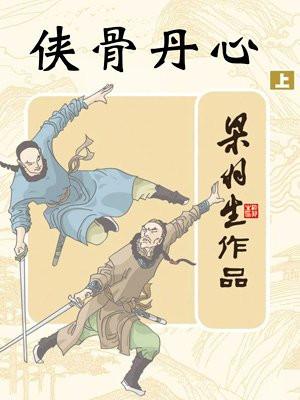 侠骨丹心(上)