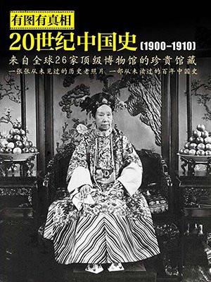 有图有真相:20世纪中国史:1900-1910