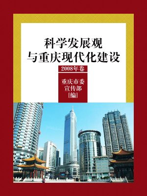 科学发展观与重庆现代化建设(2008年卷)
