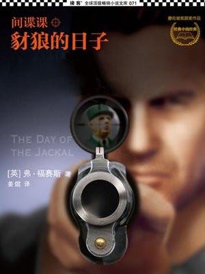 间谍课:豺狼的日子