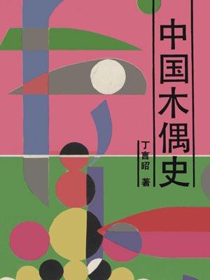 中国木偶史