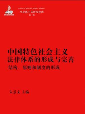 中国特色社会主义法律体系的形成与完善
