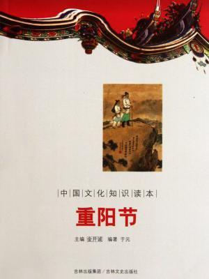 中国文化知识读本:重阳节