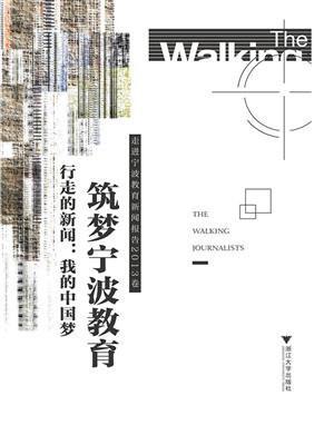 行走的新闻:我的中国梦——筑梦宁波教育——走进宁波教育新闻报告2013卷