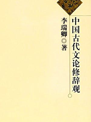 中国古代文论修辞观