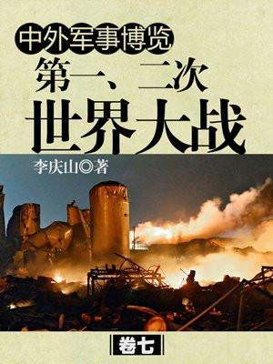 中外军事博览 第一、二次世界大战卷七