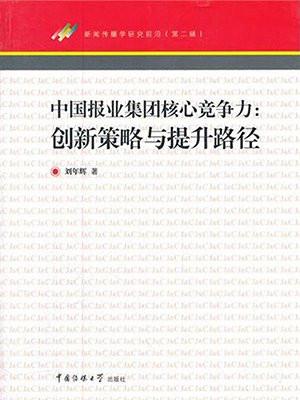 中国报业集团核心竞争力