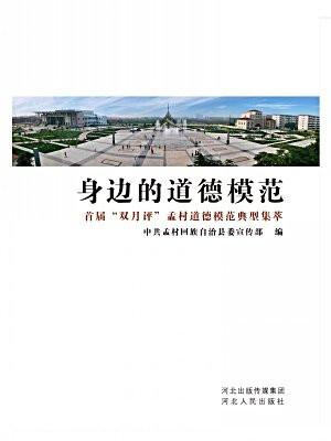 """德馨宛乡——首届""""双月评孟村道德模范""""典型事迹集萃"""