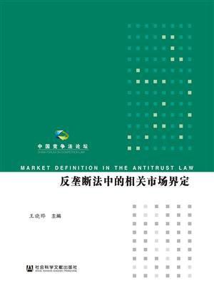反垄断法中的相关市场界定