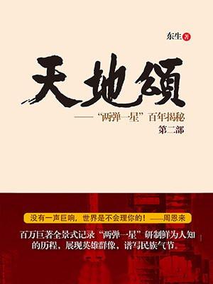 """天地颂——""""两弹一星""""百年揭秘(中)"""