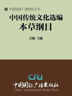 中国传统文化选编(本草纲目)