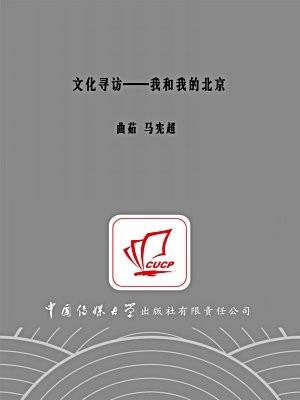 文化寻访——我和我的北京