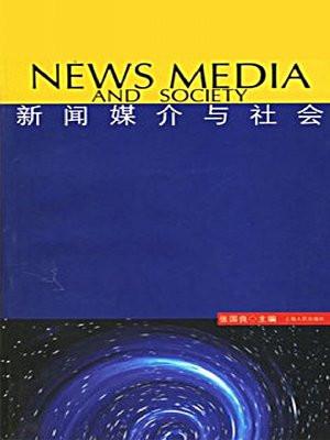 新闻媒介与社会