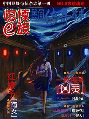 惊悚e族9:古镜魂迷