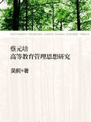 蔡元培高等教育管理思想研究