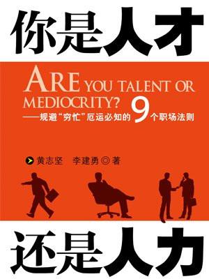 你是人才还是人力:9个职场法则