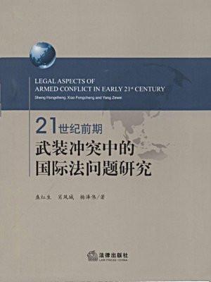 21世纪武装冲突中的国际法问题研究