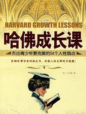 哈佛成长课