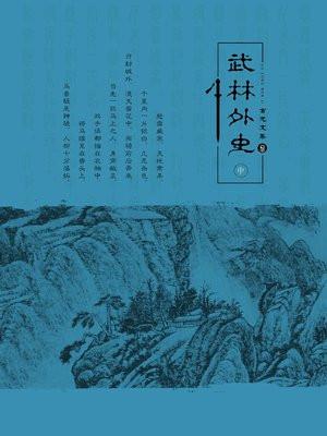 古龙文集·武林外史(中)