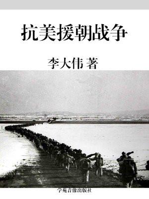 抗美援朝战争
