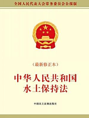中华人民共和国水土保持法(最新修订本)