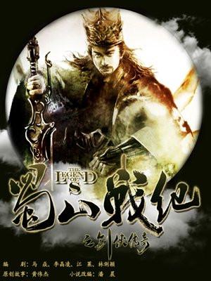 蜀山战纪之剑侠传奇·第五部