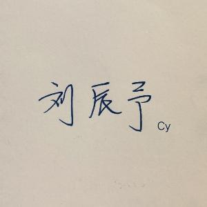 劉辰予cy
