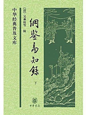 纲鉴易知录(下册)——中华经典普及文库