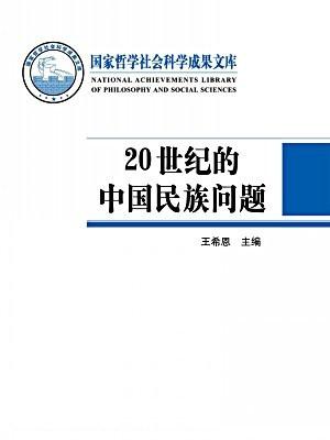 20世纪的中国民族问题