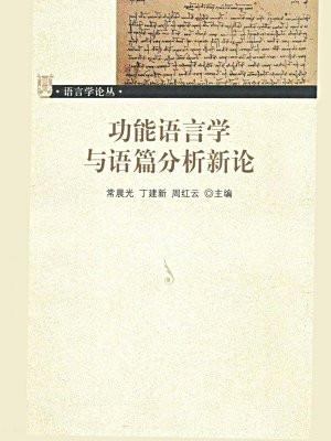 功能语言学与语篇分析新论 (语言学论丛)