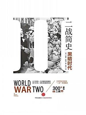 二战简史:黑暗时代