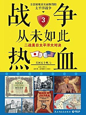 二战美日太平洋大对决3