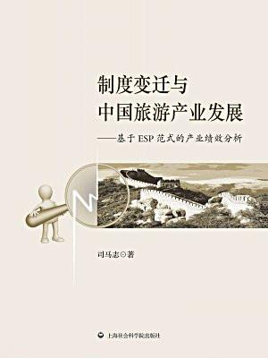 制度变迁与中国旅游产业发展——基于ESP范式的产业绩效分析