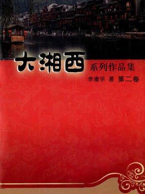 大湘西系列作品集 第2卷