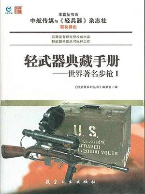 轻武器典藏手册——世界著名步枪Ⅰ