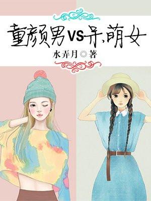 童颜男VS呆萌女