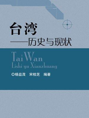 台湾:历史与现状