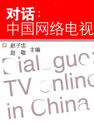 对话:中国网络电视
